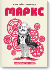 Маркс. Графическая биография