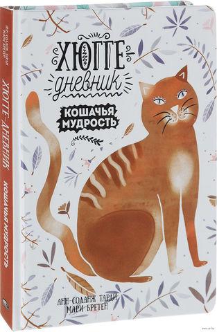 Фото Хюгге-дневник. Кошачья мудрость