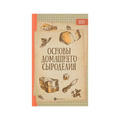 Основы домашнего сыроделия (книга)