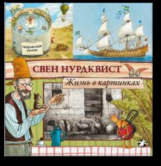 Свен Нурдквист «Жизнь в картинках»