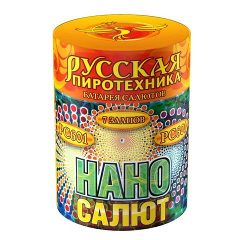Нано-салют (0,8