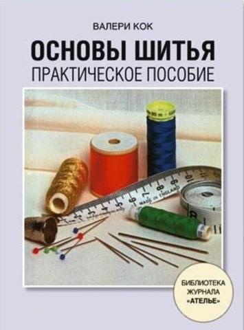 Книга «Основы шитья. Практическое пособие»