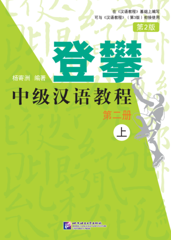 Climbing up: An Intermediate Chinese Course (2nd Edition) Volume 2 (I)