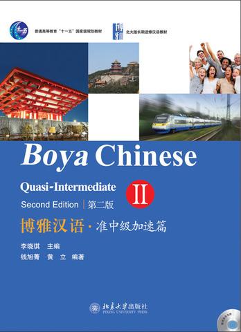 Boya Chinese: Quasi-Intermediate II (Second Edition)