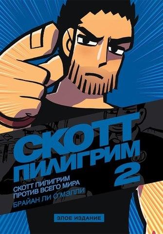 Скотт Пилигрим против всего мира (Том 2) Злое издание