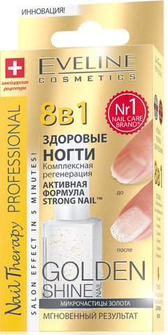 EVELINE NAIL THERAPY PROFESSIONAL Здоровые ногти 8в1 Gold Shine, 12мл (*3)