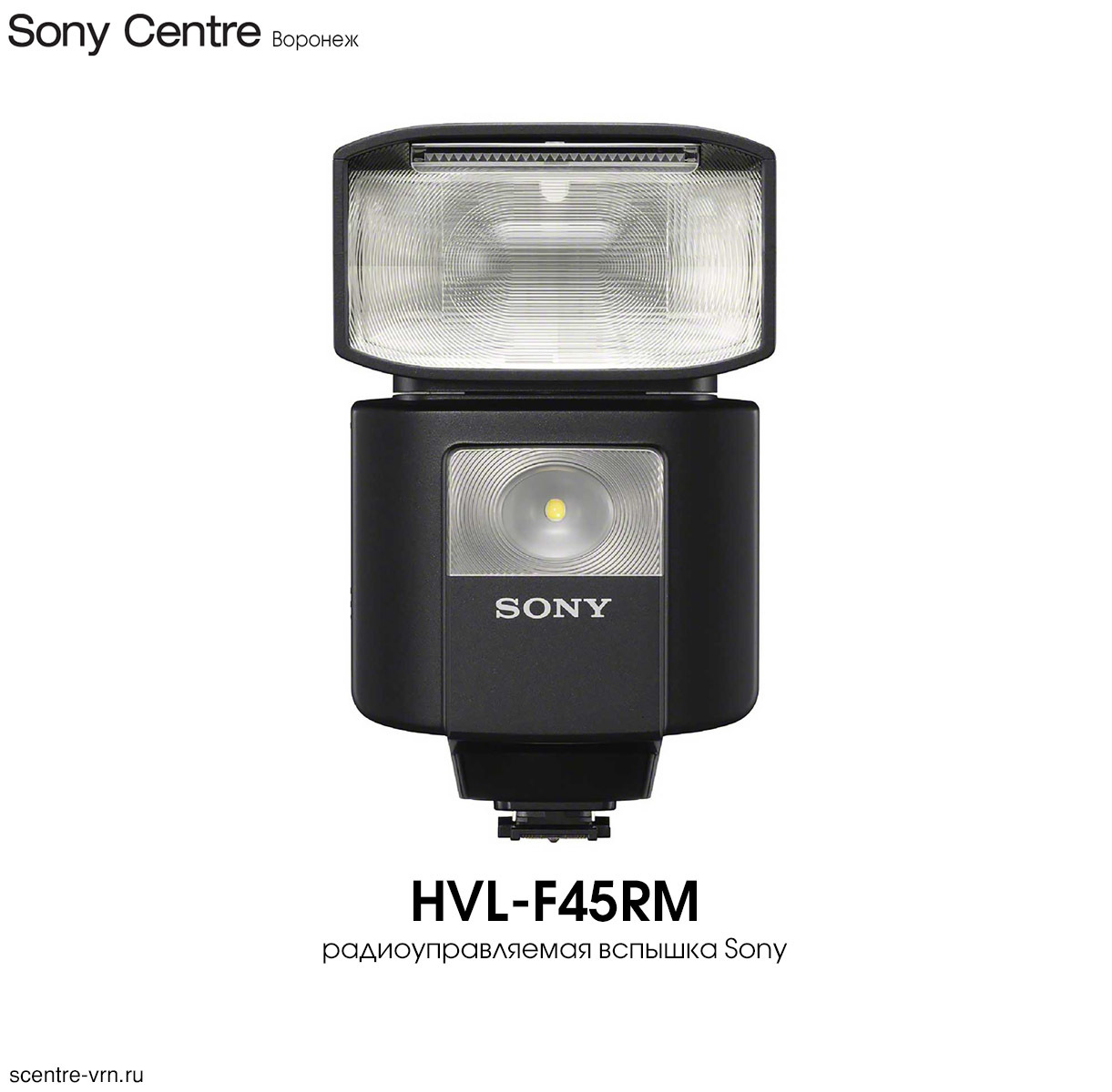 Вспышка Sony HVL-F45RM