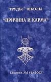 Труды школы Причина и Карма. Сборник №1 (9)