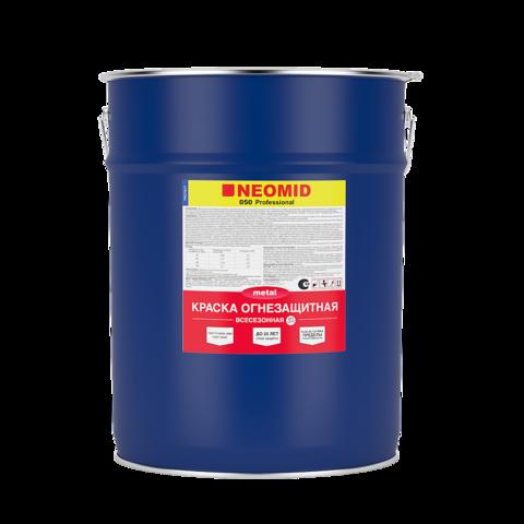 Neomid 050 всесезонная огнезащитная краска по металлу