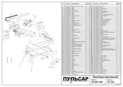 Плиткорез консольный ПУЛЬСАР ПК 200-1200 (1200Вт, диск 200x25.4мм, стол 390x960мм, пропил 32 мм, 43кг)