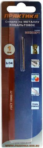 Сверло по металлу кобальтовое ПРАКТИКА    1,0 x 34 мм Р6М5К5, (1шт.) блистер