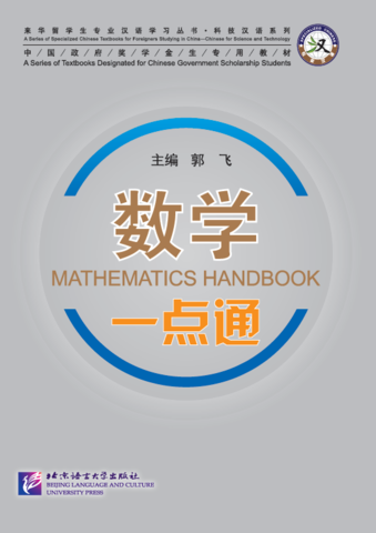 A Series of Specialized Chinese Textbooks for Foreigner Studying in China - Chinese for Science and Technology: Mathematics Handbook