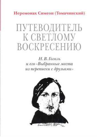 Путеводитель к светлому Воскресению. Н.В. Гоголь и его