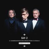 Би-2 / Би-2 С Симфоническим Оркестром В Кремле (2CD+DVD)