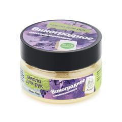 Масло для рук Виноградное омолаживающее, 75ml ТМ Мыловаров