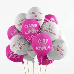 """Воздушные шары """"Оскорбительные"""" женские"""
