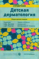 Детская дерматология. Справочник. Второе издание