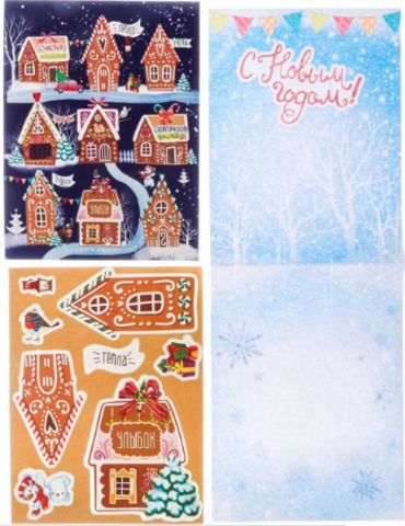 Копия 067-3229  Открытка новогодняя объёмная «Улыбок в Новом году!», набор для создания, 16 × 24 см