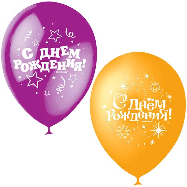 Картинки с днем рождения прикольные шарики, моя любовь