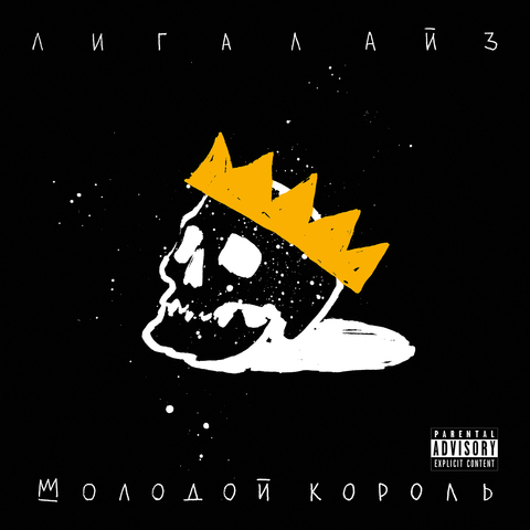 Лигалайз – Молодой Король (CD)