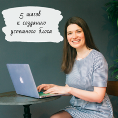 "мастер-класс ""5 шагов к созданию успешного блога"