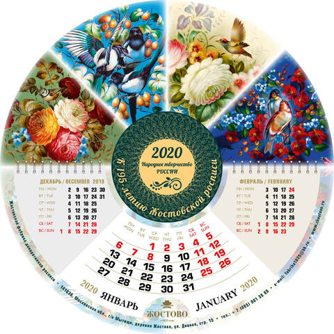 Календарь квартальный на 2020 год