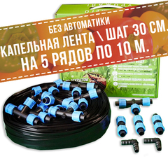 """Капельная лента 50 м """"Поливчик""""PL01-3"""