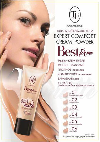 ТФ Крем тон Expert Comfort Cream Soft F. т.01 ванильно-розовый