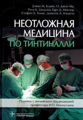Неотложная медицина по Тинтиналли