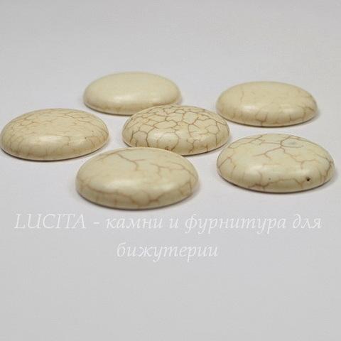 Кабошон круглый Бирюза молочная (искусств), 25 мм