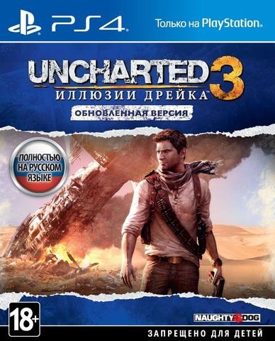 PS4 Uncharted 3: Иллюзии Дрейка. Обновленная версия (русская версия)