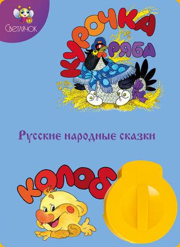 Звуковой диафильм Колобок. Курочка Ряба
