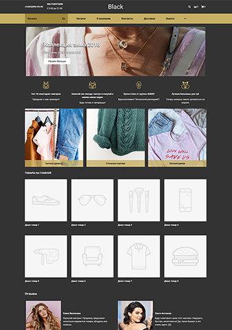 Шаблон интернет магазина - Black