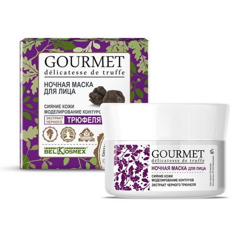 BelKosmex Gourmet  Ночная маска для лица сияние кожи  моделирование контуров экстракт черного трюфеля 48г