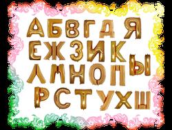 Шары цифры Фольгированные буквы 03f01501570c3e682e18c64ab56b683a187d4a91.png