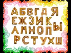 Фольгированные буквы