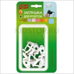 Универсальная заглушка для розеток (10 шт./комплект)