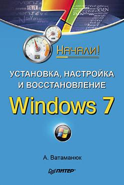 Установка, настройка и восстановление Windows 7. Начали! microsoft windows 7 для пользователей cd