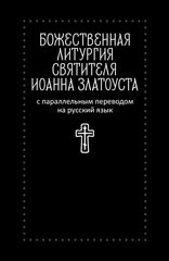 Божественная литургия свят. Иоанна Златоуста: с параллельным переводом на русский язык