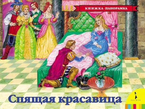 Kitab Спящая красавица(панорамка)   Шарль Перро