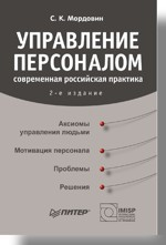 Управление персоналом: современная российская практика. 2-е изд.