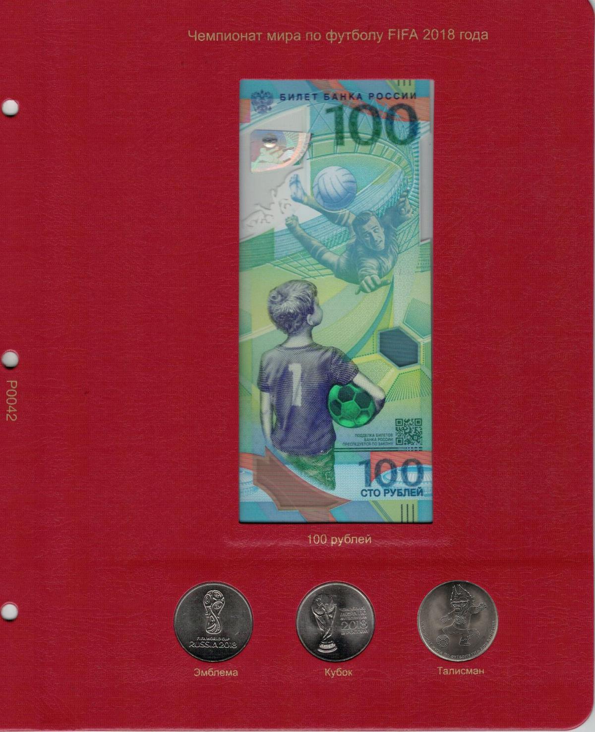 """Лист для памятной банкноты """"ЧМ по футболу FIFA 2018 года"""" и монет. Коллекционеръ."""