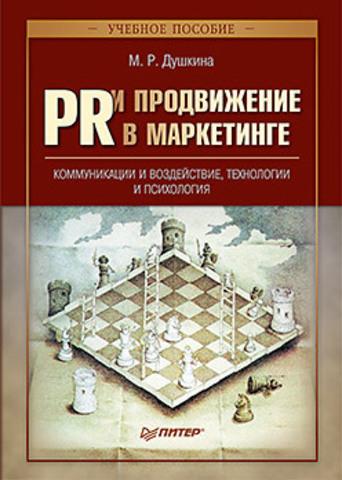 PR и продвижение в маркетинге: коммуникации и воздействие, технологии и психология. Учебное пособие.