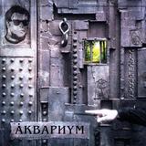 Аквариум / Архангельск (LP)