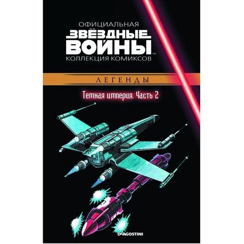 Звёздные Войны. Официальная коллекция комиксов №33