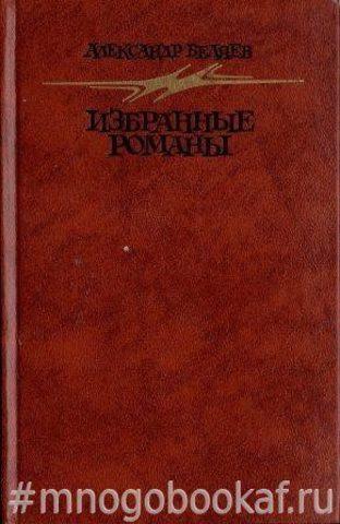 А. Беляев. Избранные романы