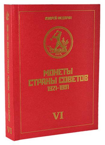 А. Федорин «Монеты Страны Советов 1921-1991 годов»