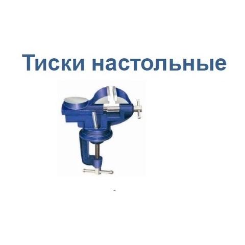 Тиски слесарные поворотные КОБАЛЬТ настольные, ширина губок 50 мм,  захват 60 мм, 2.2 кг,  (246-029)