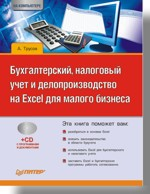 Бухгалтерский, налоговый учет и делопроизводство на Excel для малого бизнеса (+CD) цена