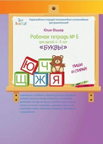 Буквы. Многоразовая рабочая тетрадь № 5 для детей 4-5 лет.